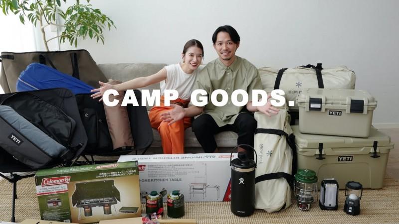 camp goods