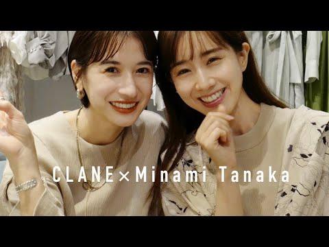 CLANE×Minami Tanaka