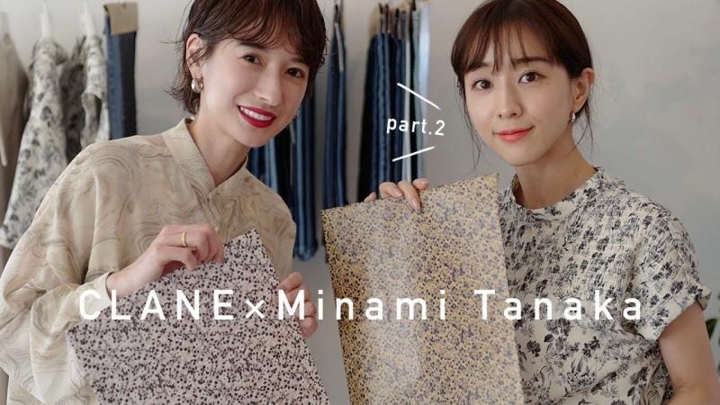 CLANE×Minami Tanaka2
