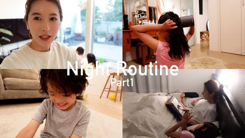 night routine part1